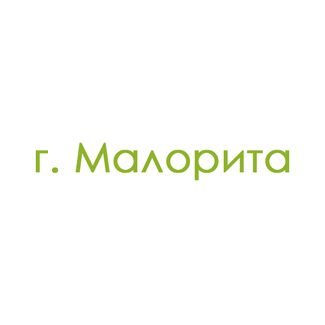 г. Малорита (0)