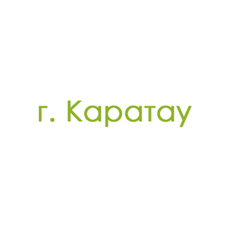 г. Каратау (0)