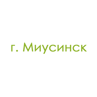 г. Миусинск (0)
