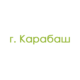 г. Карабаш (0)